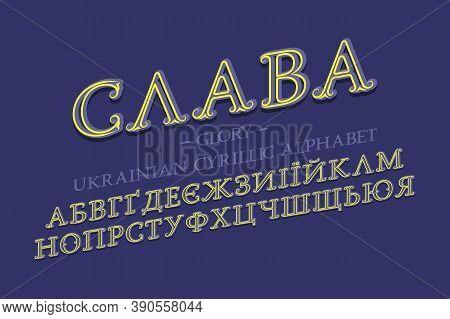 Isolated Ukrainian Cyrillic Alphabet. Classic Vintage Oblique Font. Title In Ukrainian - Glory.