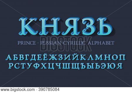 Isolated Russian Cyrillic Alphabet. Vintage 3d Letters Font. Title In Russian - Prince.