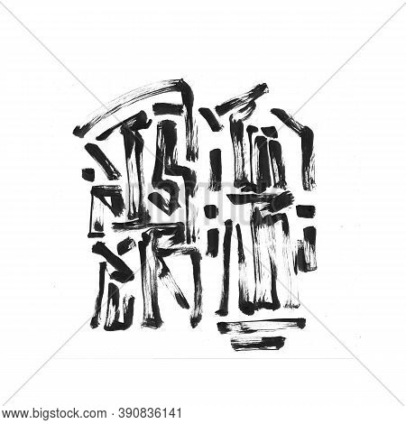 Black Ink Painted Grunge Dirty Background. Isolated  Abstract Illustration, Texture Brush Strokes.