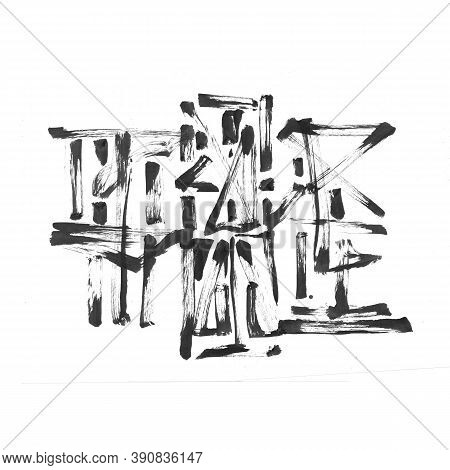 Abstract Black Ink Painted Grunge Dirty Background. Texture Brush Strokes Isolated Illustration.