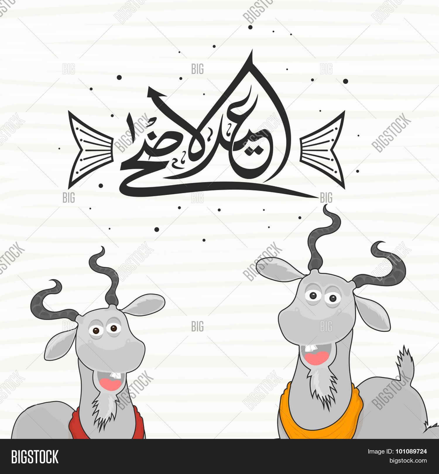 Arabic Calligraphy Vector & Photo (Free Trial) | Bigstock