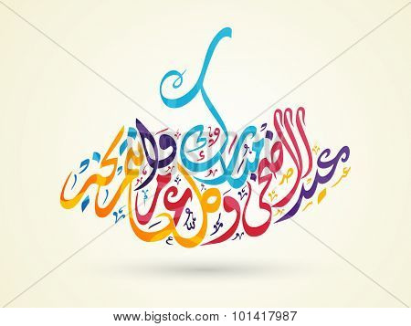 Colourful Arabic calligraphy text Eid-Al-Adha Mubarak, Wakulluamin-Waantumbikhair ( May you be well every Year ) for Muslim Community Festival of Sacrifice celebration.