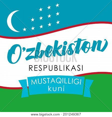 Independence Day Uzbekistan flag and text greeting card.  Independence Day 1 of September vector colored lettering Uzbekistan in national flag frame colors greetings