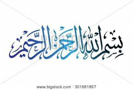 Bismillah Written In Islamic Or Arabic Calligraphy. Meaning Of Bismillah: In The Name Of Allah, The