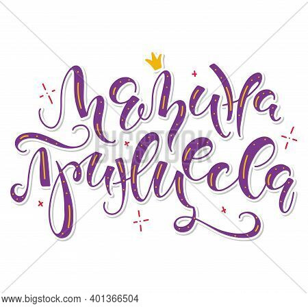 Mommys Princess - Russian Colored Calligraphy, Vector Illustration Isolated On White Background. Mam