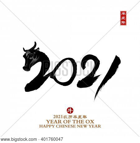 2021 is year of the ox,Chinese calligraphy 2021,Red stamps which Translation: good bless for new year