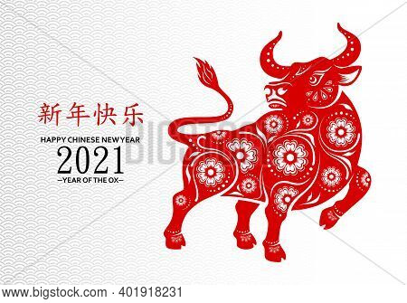 Chinese New Year 2021 Year Of The Ox. Ox, Chinese Zodiac Symbol Of New 2021 Year Painted In Chinese