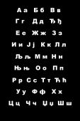Serbian Cyrillic capitals alphabet isolated over black poster
