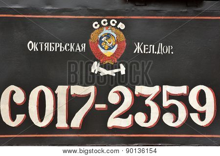 ST. PETERSBURG, RUSSIA - MAY 7, 2015: USSR state arms and serial number of the steam locomotives made in 1948. The parade of steam locomotives dedicated to the WWII Victory Day