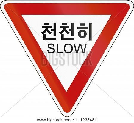 Korea Traffic Safety Sign with the word Slow in English and Korean script. poster