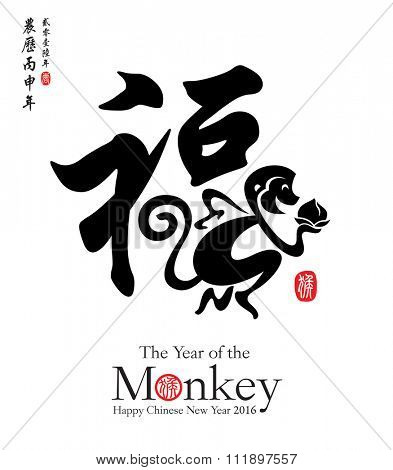 (Blessing) Chinese Zodiac - Monkey. Chinese New Year. Translation of Stamp: Monkey. Translation of Calligraphy: Chinese lunar new year 2016. Word on peach: Life.