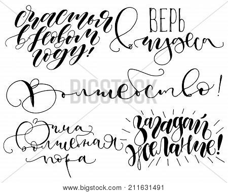 Lettering quotes Calligraphy set. Russian text Merry Christmas. Happy New Year, Make a wish. Simple vector. Calligraphy postcard or poster graphic design element. Hand written postcard. Photo overlay