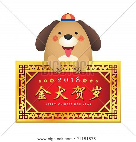 Cute cartoon dog holding golden vintage frame with chinese calligraphy isolated from background. 2018 chinese new year design elements. Vector illustration. (caption: golden dog celebrate new year)