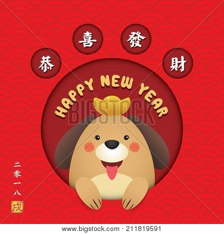 2018 year of dog happy chinese new year greeting card cute cartoon dog with