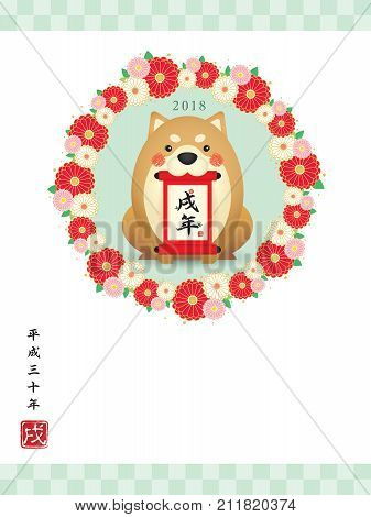 Year of dog 2018 japanese new year card. Cute cartoon shiba dog with scroll and floral wreath. (translation: scroll: year of dog, blessing ; Heisei 30 years - era in Japan, dog)
