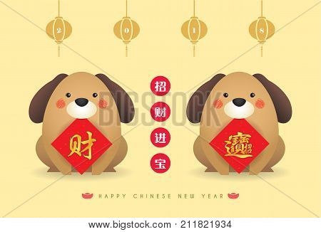 2018 year of dog greeting card template. Cute cartoon dog with chinese new year couplet - wealth and treasure. (translation: May wealth and riches be drawn your way)