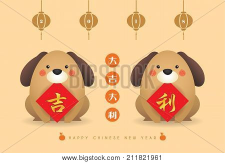 2018 year of dog greeting card template. Cute cartoon dog with chinese new year couplet - good luck. (translation: may you have a good fortune & prosperous new year)