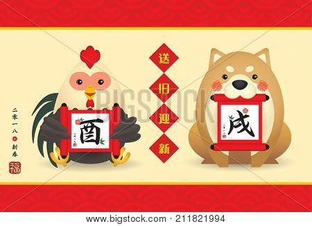 Chinese new year greeting card of cute cartoon chicken and dog with chinese scroll (rooster 2017 & dog 2018). (caption: send off the old year 2017 and welcome the new year 2018 ; blessing)