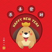 2018 year of dog. Happy chinese new year greeting card. Cute cartoon dog with yuanbao (gold ingot), red chinese background in footprint die cut design. (caption: Gong Xi Fa Cai ; 2018, blessing) poster