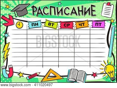 Russian Bright Template Of A School Schedule For 5 Days Of The Week For Students. Blank For A List O