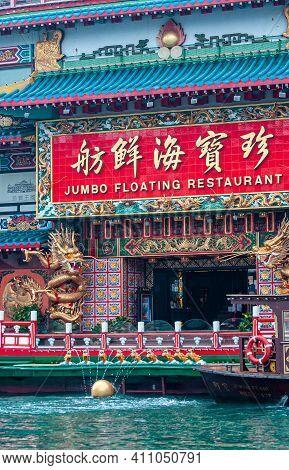 Hong Kong, China - May 12, 2010: Aberdeen Harbour. Closeup Of Jumbo Floating Fish Restaurant Logo An