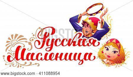 Russian Shrovetide Translation Russian Text. Maslenitsa Carnival Straw Effigy Woman And Russian Buff