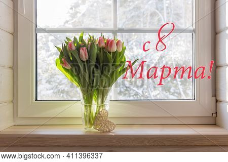 Bouquet Of Beautiful Pink Tulips On A Wooden Windowsill. White Window In A Scandinavian Style Wooden