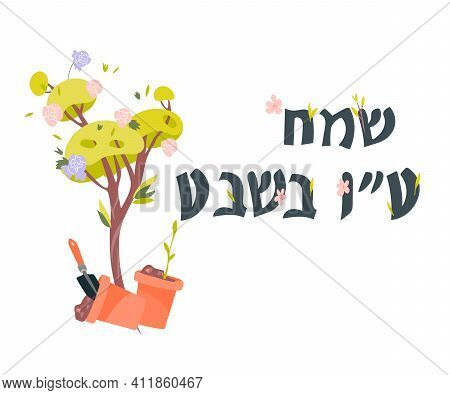 Tu Bishvat Jewish Spring Holiday Banner Or Greeting Card Template. Text On Hebrew Means Happy Tu Bis