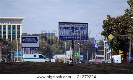 KHARKOV, UKRAINE - CIRCA OCTOBER 2015: The billboards in the background of urban development. In the foreground is the car of Bank for encashment.