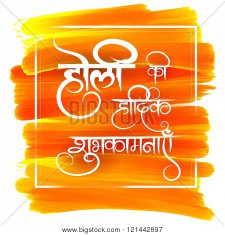 illustration of abstract colorful Happy Holi background and message in hindi Holi ki Hardik Shubhkamnaye meaning Heartiest Greetings of Holi