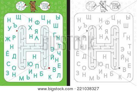 Worksheet for learning cyrillic alphabet - azbuka - recognizing letter n - maze in the shape of letter n