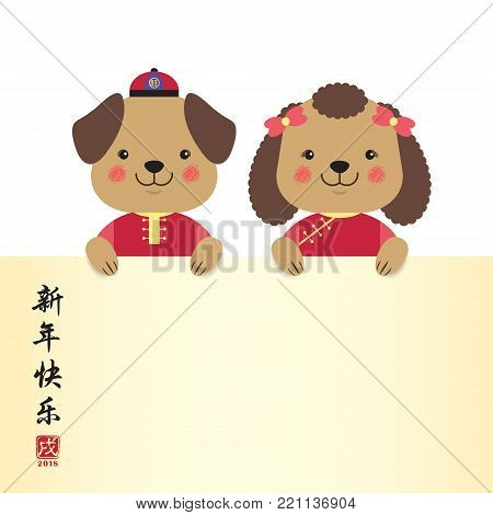 Cute cartoon dogs wearing chinese clothes holding blank paper isolated on white. 2018 Chinese new year vector illustration. (translation: happy new year, year of the dog)