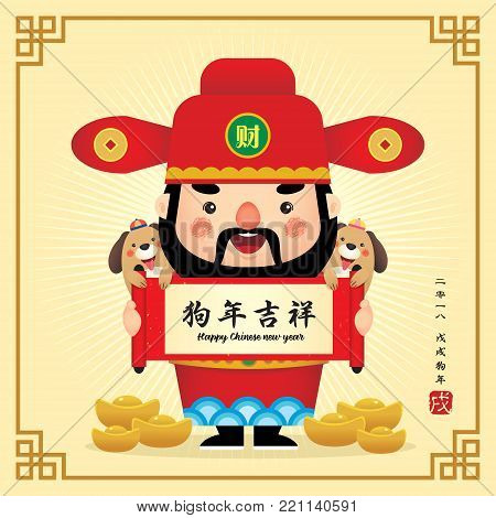 Cute cartoon chinese God of Wealth with dogs holding chinese scroll. (translation: hat: wealth ; Wish you good luck and everything goes well in the year of dog, 2018).