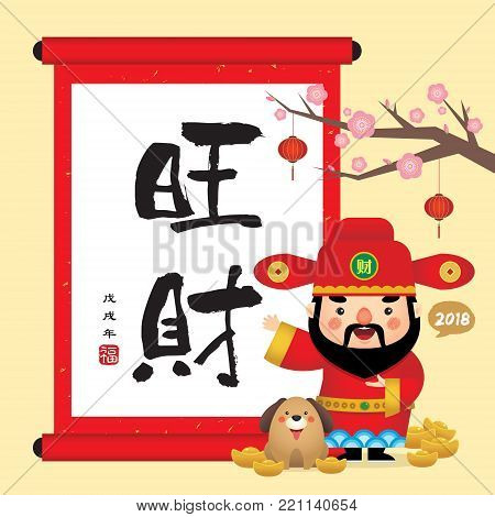2018 Chinese New Year template. Cartoon god of wealth with dog and chinese scroll, gold ingot, cherry blossom tree. (caption: wishing you have a prosperity new year, 2018, year of the dog)
