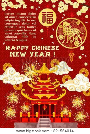 Happy chinese new year greeting vector photo bigstock happy chinese new year greeting card design for lunar dog year holiday celebration vector fireworks m4hsunfo