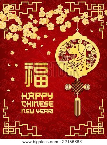 Chinese New Year of Dog greeting card of golden cherry blossom and dog decoration on red cloud pattern background. Vector traditional symbols and hieroglyph text for Chinese holiday celebration