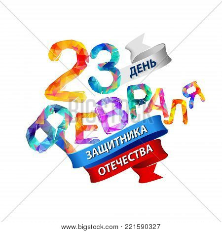 Holiday card. Russian inscription: 23 february,  the Day of Defender of the Fatherland