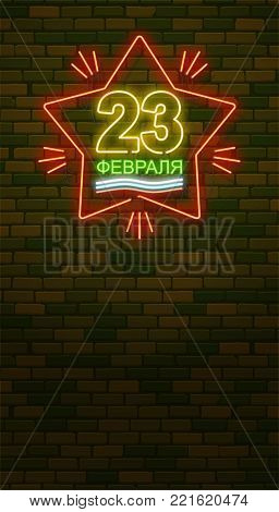 February in Russian, 23. Defenders of Fatherland Day. Neon sign and green brick wall. Realistic sign. National Military holiday in Russia. Template for postcard. Translation of Russian inscriptions: February 23. Vertical poster