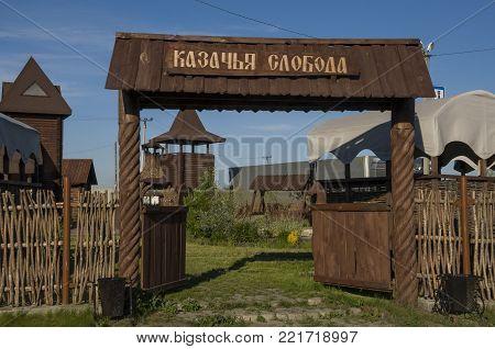 Kurgan Region, 250th km. trails Kurgan-Chelyabinsk P-254 Irtysh, Russia, June 16, 2017. Complex of road service of the Trans-Ural tract