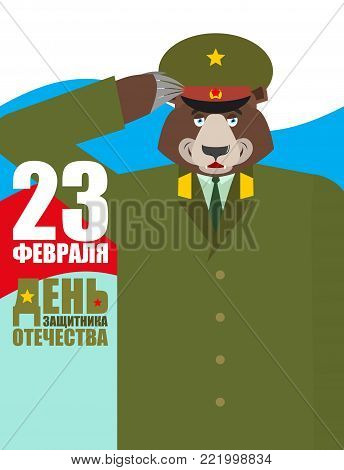 February 23. Bear Defender Russian Soldier. Defender of  Fatherland Day. Bear Defender Russian Soldier. National military holiday in Russia. Translation text Russian. February 23.