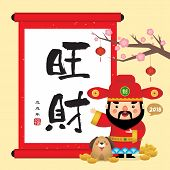 2018 Chinese New Year template. Cartoon god of wealth with dog and chinese scroll, gold ingot, cherry blossom tree. (caption: wishing you have a prosperity new year, 2018, year of the dog) poster