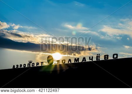 Novosibirsk, Russia, 19.07.2018: A Sign On The Tolmachevo Airport Building In The Evening With The R