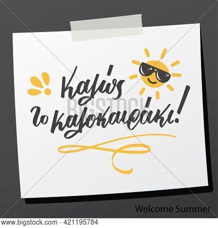 Hand Lettering Phrase In Greek Language Kalos To Kalokairaki Means Welcome Summer. Hand Drawn Sun Ca