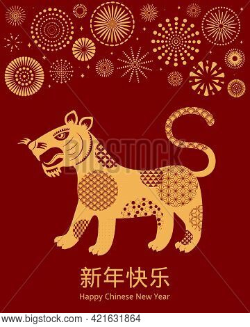 2022 Chinese New Year Cute Tiger Silhouette, Fireworks, Chinese Typography Happy New Year, Gold On R