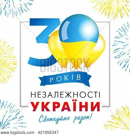 Anniversary Banner With Ukrainian Text: 30 Years Independence Day Of Ukraine, Numbers, Balloons With