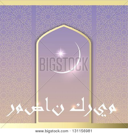 Ramadan background design. Ramadan Kareem greeting card, arabic calligraphy ''Ramadan kareem''. Shiny crescent moon and star vector illustration, Islamic new moon symbol. Oriental window frame, arch.