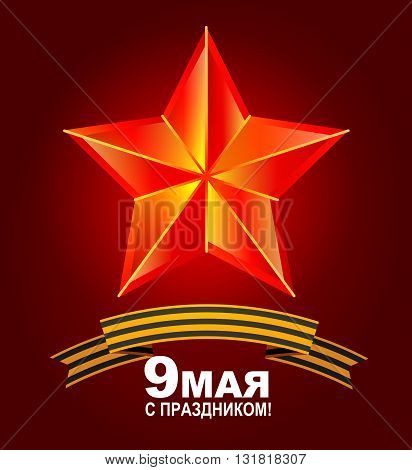 May 9 russian holiday victory day. Russian translation of the inscription May 9 victory day. Vector illustration May 9 victory day