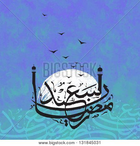 Creative Arabic Islamic Calligraphy of text Ramadan Kareem with Minarets on stylish background for Holy Month of Muslim Community Festival celebration.