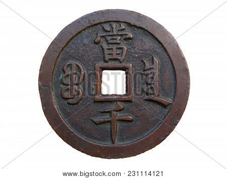Chinese Bronze Xianfeng Coin Of The Qing Dynasty Issued 1851-61 Cut Out And Isolated On A White Back