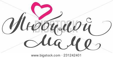 To Beloved Mother Text Translation From Russian. Isolated On White Vector Illustration